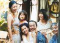 Assunto de Família (Manbiki Kazoku, Japão/2018, 121 min. Drama). Dir. Hirokazu Kore-eda. Com Lily Franky, Sakura Andô e Kiki Kirin. Após uma sessão de furtos por uma pobre família japonesa, Osamu e seu filho conhecem uma garotinha e decidem abrigá-la ilegalmente. 14 anos.